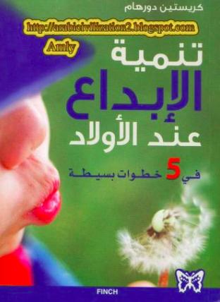 تحميل كتاب : تنمية الإبداع عند الأولاد في 5 خطوات بسيطة PDF