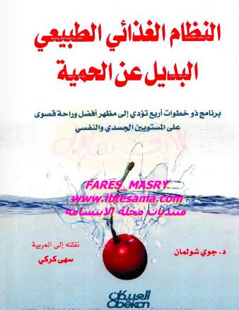 تحميل كتاب : النظام الغذائي الطبيعي البديل عن الحمية PDF