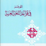 تحميل كتاب : الموجز في قواعد اللغة العربية PDF