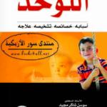 تحميل كتاب : التوحد أسبابه خصائصه تشخيصه علاجه PDF