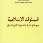 تحميل كتاب : البنوك الاسلامية ودورها في تنمية اقتصاديات المغرب العربي  PDF