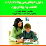 تحميل كتاب : دليل المقاييس والاختبارات النفسية والتربوية PDF