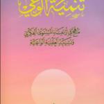 تحميل كتاب : تنمية الوعي PDF