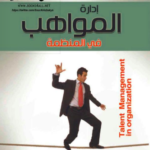 تحميل كتاب : إدارة المواهب في المنظمة PDF