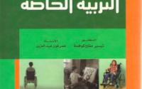 تحميل كتاب : مقدمة في التربية الخاصة PDF
