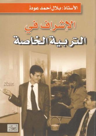 تحميل كتاب : الإشراف في التربية الخاصة PDF