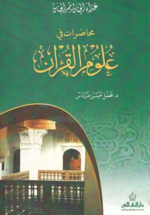تحميل كتاب : غذاء الجنان بثمر الجنان (محاضرات في علوم القرآن) PDF