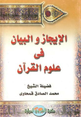 تحميل كتاب : الإيجاز والبيان في علوم القرآن PDF