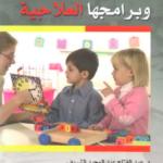 تحميل كتاب :  التربية الخاصة وبرامجها العلاجية PDF