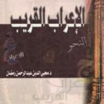 تحميل كتاب : الإعراب القريب PDF