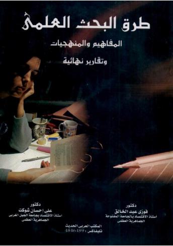 كتاب طرق البحث العلمي المفاهيم والمنهجيات وتقارير نهائية PDF