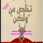 كتاب تخلص من ولكن PDF
