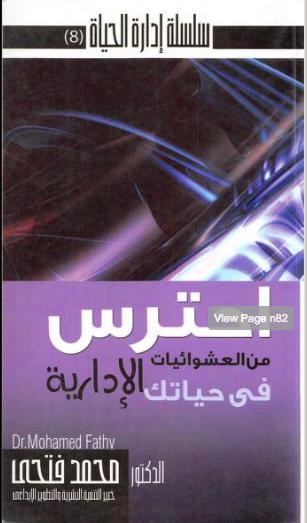 كتاب أحترس من العشوائيات في حياتك الادارية PDF