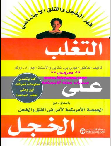 كتاب الخجل pdf