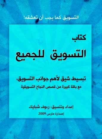 كتاب : التسويق للجميع PDF
