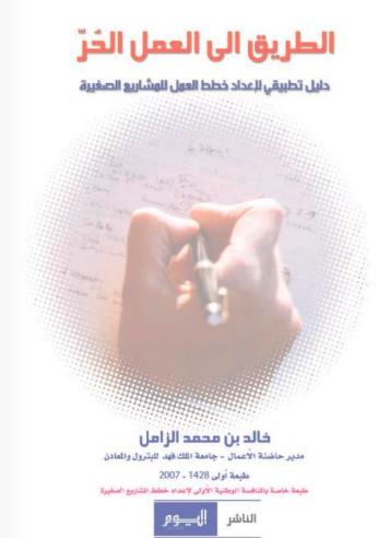 كتاب : دليلك إلى المشاريع الصغيرة PDF