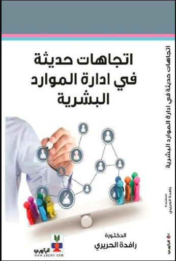 كتاب اتجاهات حديثة في إدارة الموارد البشرية PDF