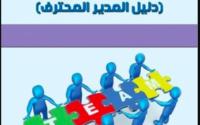 كتاب الإدارة الفعالة للموارد البشرية PDF