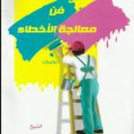 كتاب فن معالجة الاخطاء PDF