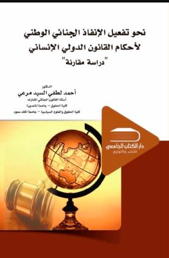 كتاب سلوك المواطنة التنظيمية وعلاقته بالإبداع الإداري PDF