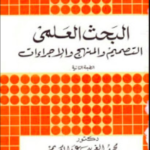 كتاب البحث العلمي التصميم والمنهج والإجراءات PDF