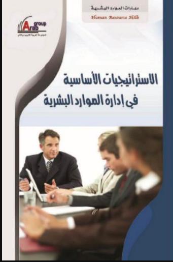 كتاب الاستراتيجيات الاساسية في ادارة الموارد البشرية pdf