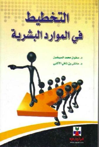 كتاب التخطيط في الموارد البشرية pdf