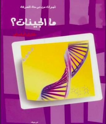 تحميل كتاب ما الجينات؟ PDF