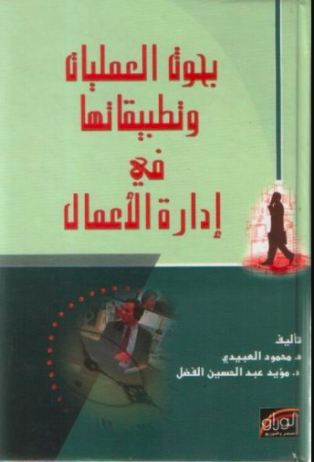 كتاب بحوث العمليات وتطبيقاتها في ادارة الاعمال PDF