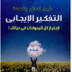 كتاب التفكير الإيجابي.. طريق النجاح والنهضة PDF