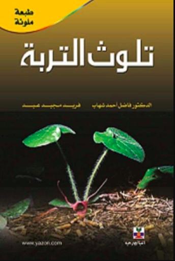 تحميل كتاب تلوث التربة PDF