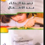 كتاب تنمية الذكاء عند الاطفال pdf