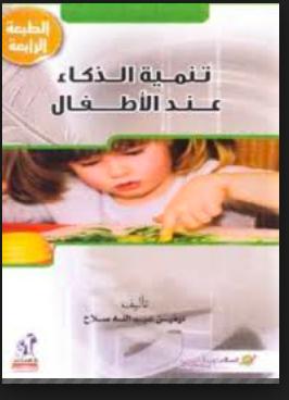 تحميل كتاب تنمية الذكاء عند الاطفال pdf