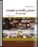 كتاب أخصائي المكتبات والمعلومات المهنة والرسالة