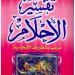 تحميل كتاب تفسير الاحلام لابن سيرين النابلسي PDF