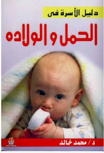 تحميل كتاب دليل الأسرة في الحمل والولادة PDF