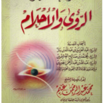 تحميل كتاب فتاوى العلماء حول الرؤى والأحلام PDF