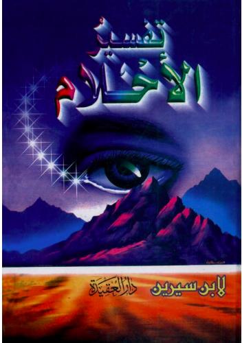 كتاب تفسير الاحلام طبعة جديدة لابن سيرين PDF