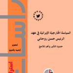 تحميل كتاب السياسة الخارجية الإيرانية في عهد الرئيس حسن روحاني – حدود التأثير وأهم الملامح PDF