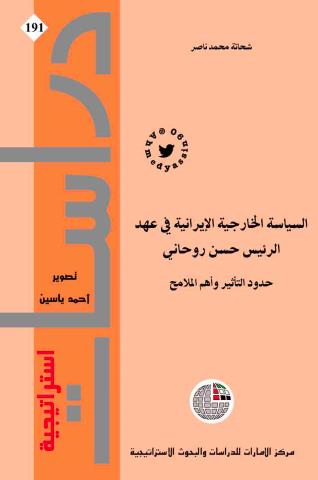تحميل كتاب السياسة الخارجية الإيرانية في عهد الرئيس حسن روحاني - حدود التأثير وأهم الملامح PDF