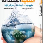 تحميل كتاب التنمية المستدامة : مفهومها، ابعادها، مؤشراتها PDF
