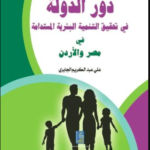 كتاب دور الدولة في تحقيق التنمية البشرية المستدامة في مصر والأردن PDF