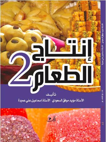 تحميل كتاب انتاج الطعام : الحلويات PDF