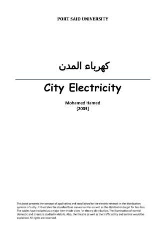 تحميل كتاب كهرباء المدن pdf