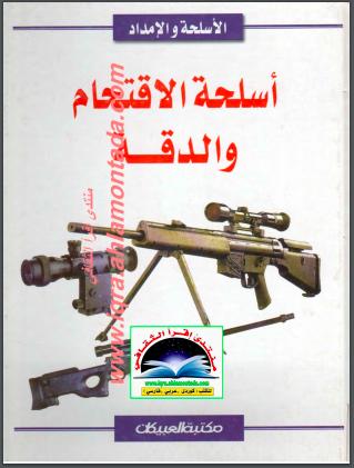 تحميل كتاب اسلحة الاقتحام والدقة PDF