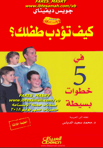تحميل كتاب كيف تؤدب طفلك في خمسة خطوات بسيطة PDFتحميل كتاب كيف تؤدب طفلك في خمسة خطوات بسيطة PDF