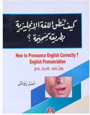 كتاب كيف تنطق اللغة الإنجليزية بطريقة صحيحة PDF