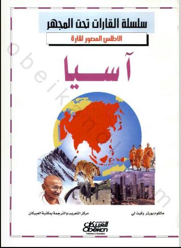 تحميل كتاب آسيا الأطلس المصور لقاره اسيا سلسله القارات تحت المجهر PDF