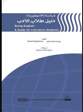 كتاب دراسة الإنجليزية: دليل طلاب الأدب PDF