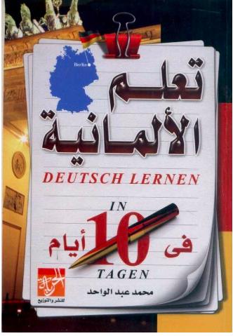 تحميل كتاب تعلم اللغة الالمانية في 10 أيام PDF